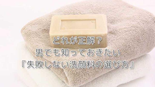 どれが正解?男でも知っておきたい『失敗しない洗顔料の選び方』の画像