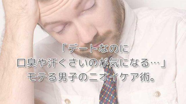 「デートなのに口臭や汗くさいのが気になる…」モテる男子のニオイケア術。の画像