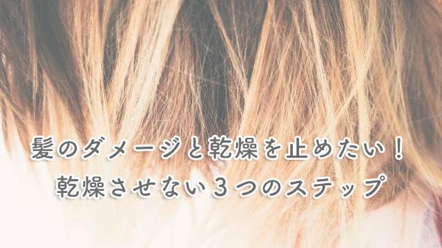 髪のダメージと乾燥を止めたい!乾燥させない3つのステップ