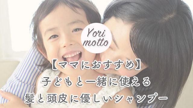 【ママにおすすめ】子どもと一緒に使える髪と頭皮に優しいシャンプー