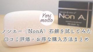 ノンエー(NonA)石鹸を試してみた【口コミ評価・お得な購入方法まとめ】