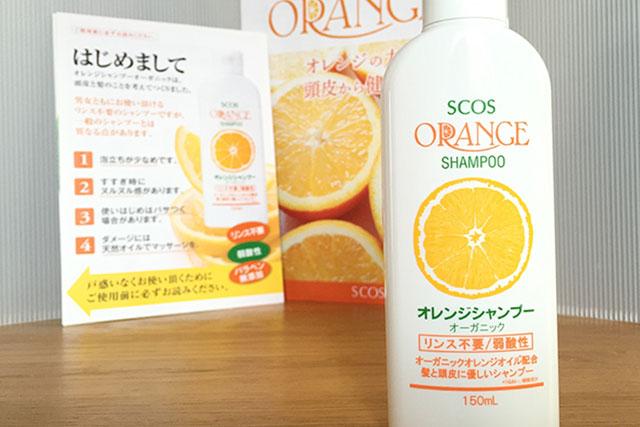 オレンジシャンプーの画像