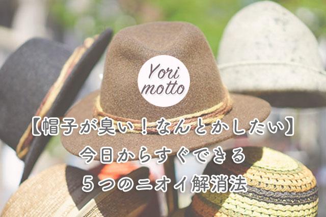 【帽子が臭い!なんとかしたい】今日からすぐできる5つのニオイ解消法