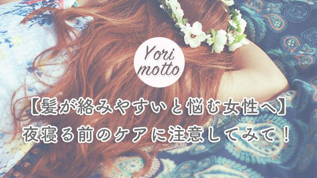 【髪が絡みやすいと悩む女性へ】夜寝る前のケアに注意してみて!