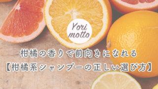 柑橘の香りで前向きになれる【柑橘系シャンプーの正しい選び方】