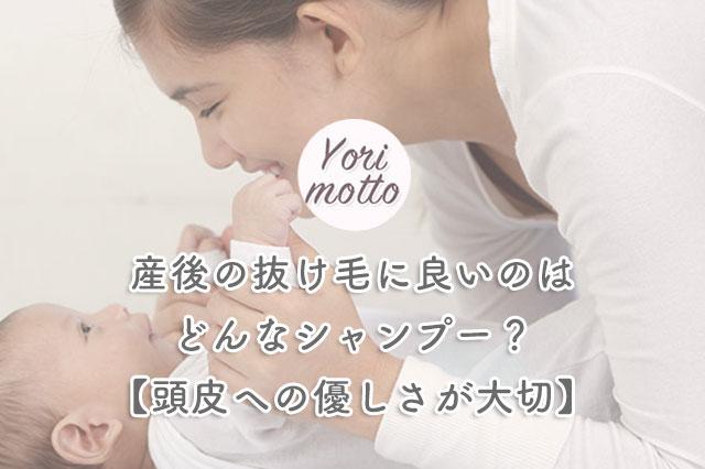 産後の抜け毛に良いのはどんなシャンプー?【頭皮への優しさが大切】