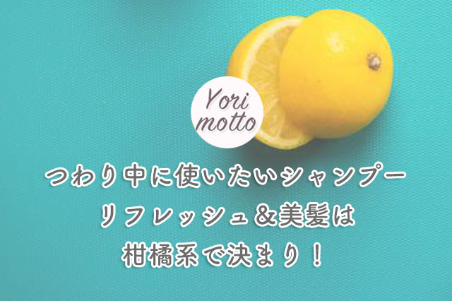 つわり中に使いたいシャンプー【リフレッシュ&美髪は柑橘系で決まり!】